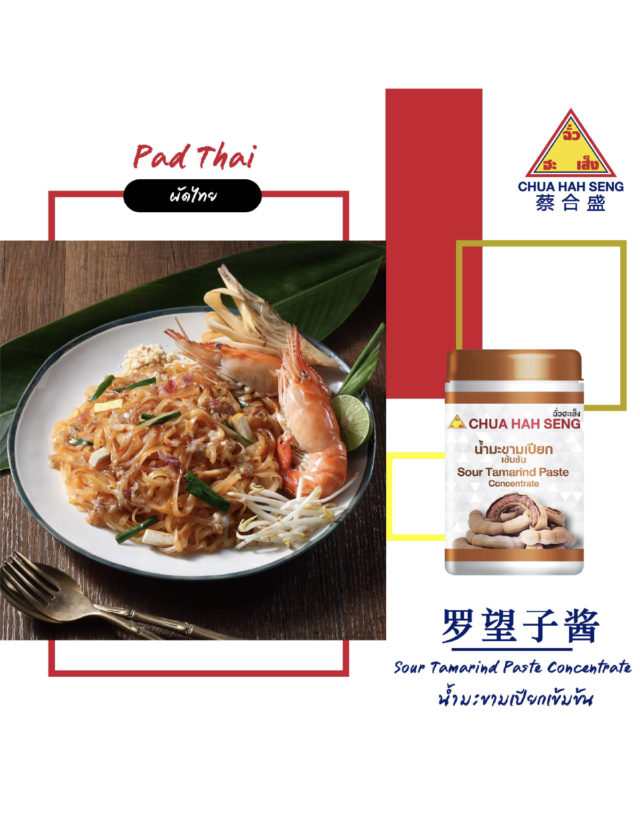SOUR TAMARIND PASTE CONCENTRATE