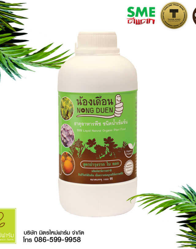 Nong Duen's liquid concentrated plant nutrition