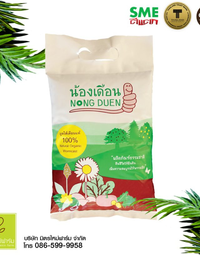 100% Natural Organic Worm casting